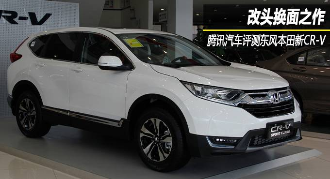 改头换面之作腾讯汽车评测东风本田新CR-V