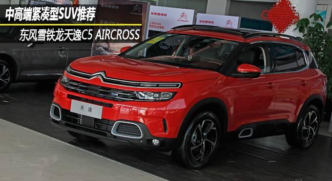 中高端紧凑型SUV推荐—东风雪铁龙天逸C5 AIRCROSS