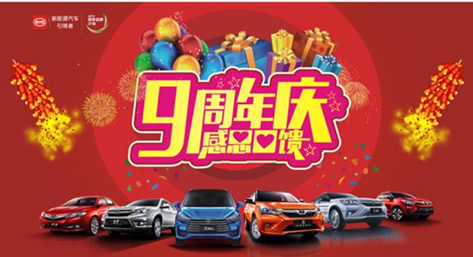 『惠州金环怡』荣耀九周年,百万感恩大回馈
