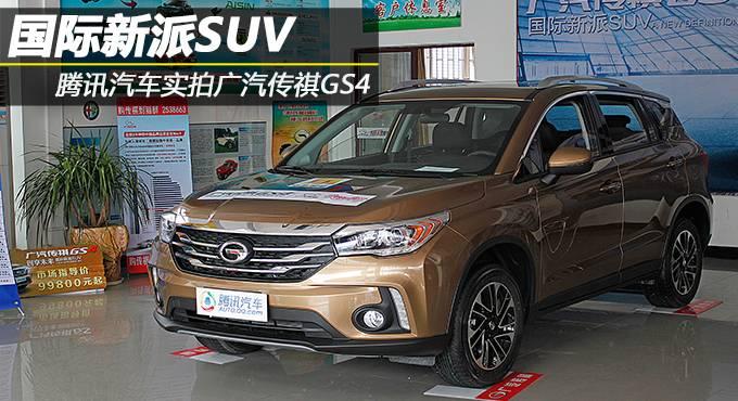 国际新派SUV 腾讯汽车实拍广汽传祺GS4