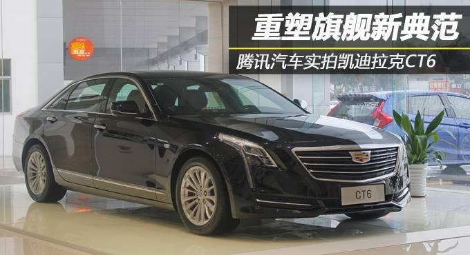 重塑旗舰新典范 腾讯汽车实拍凯迪拉克CT6