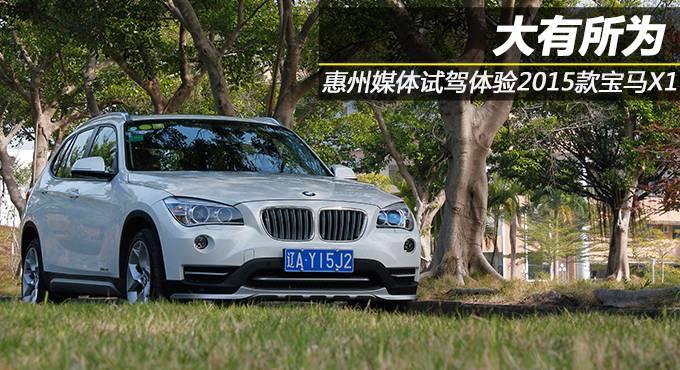 大有所为 惠州媒体试驾体验2015款宝马X1