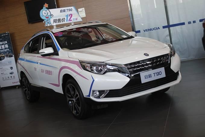 实力轿跑SUV 腾讯汽车实拍启辰T90