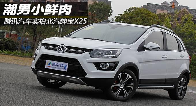 潮男小鲜肉 腾讯汽车实拍北汽绅宝X25