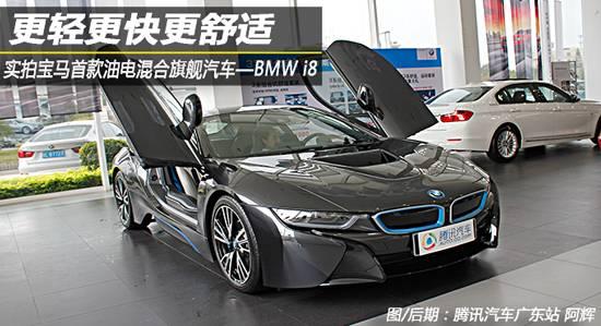更轻更快更舒适 宝马首款油电混合汽车—BMW i8