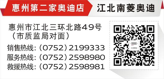 惠州第二家奥迪店江北南菱奥迪11月18日盛大开业