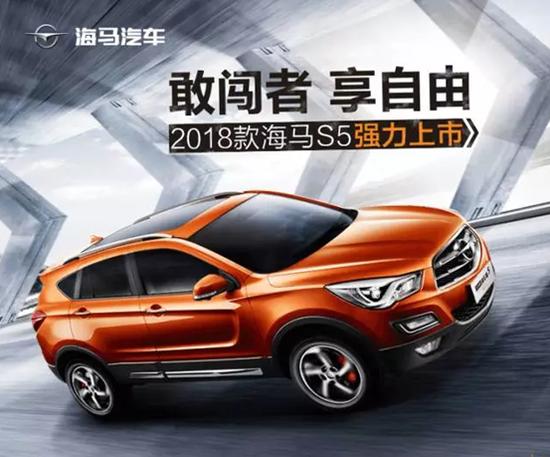 2018款海马S5惠州区域上市会诚邀您来品鉴!