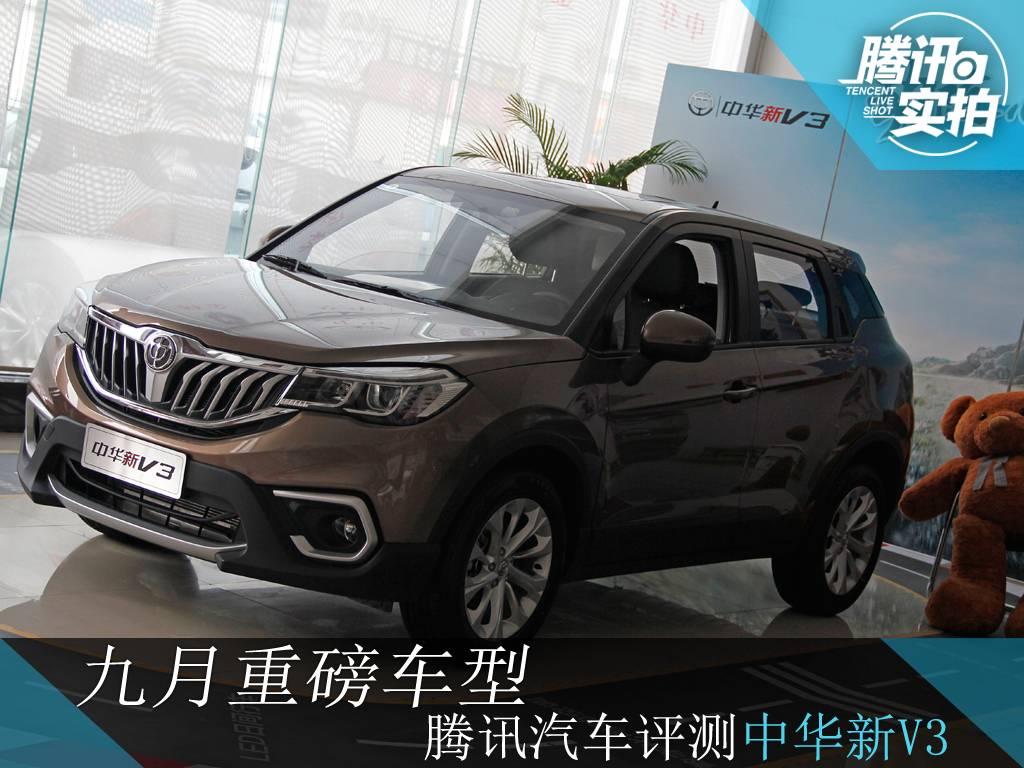 九月重磅车型推荐—腾讯汽车评测中华新V3