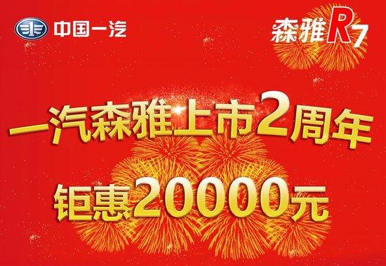 一汽森雅上市2周年 钜惠20000元
