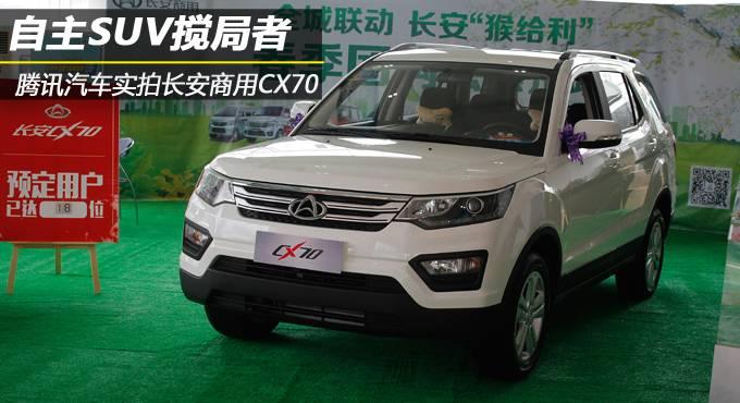 自主SUV搅局者 腾讯汽车实拍长安商用CX70