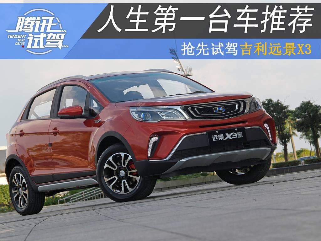 【小辉说车】人生第一台车推荐——吉利远景X3