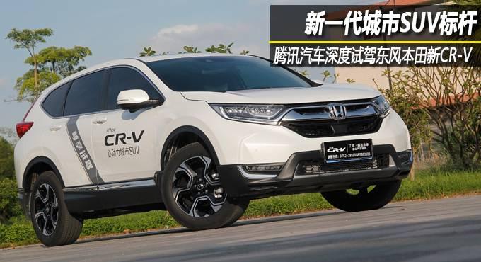 新一代城市SUV标杆 腾讯汽车试驾东风本田新CR-V
