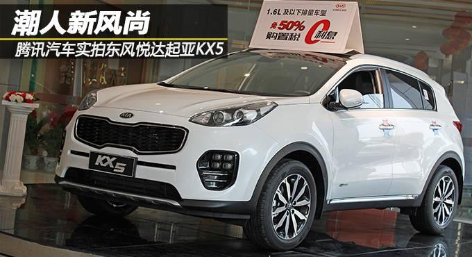 潮人新风尚 腾讯汽车实拍东风悦达起亚KX5