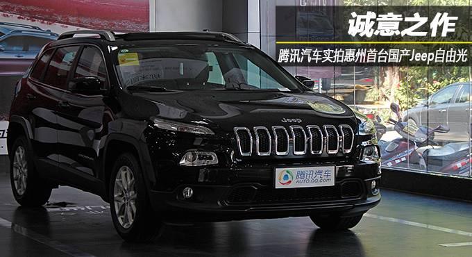 诚意之作 腾讯汽车实拍惠州首台国产Jeep自由光