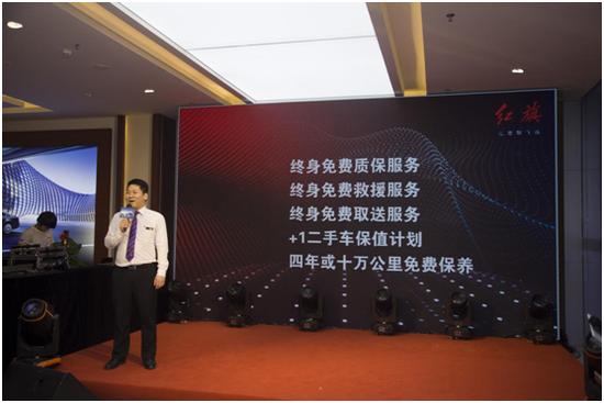 锋芒·新生红旗H5惠州上市发布会