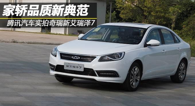 家轿品质新典范 腾讯汽车实拍奇瑞新艾瑞泽7