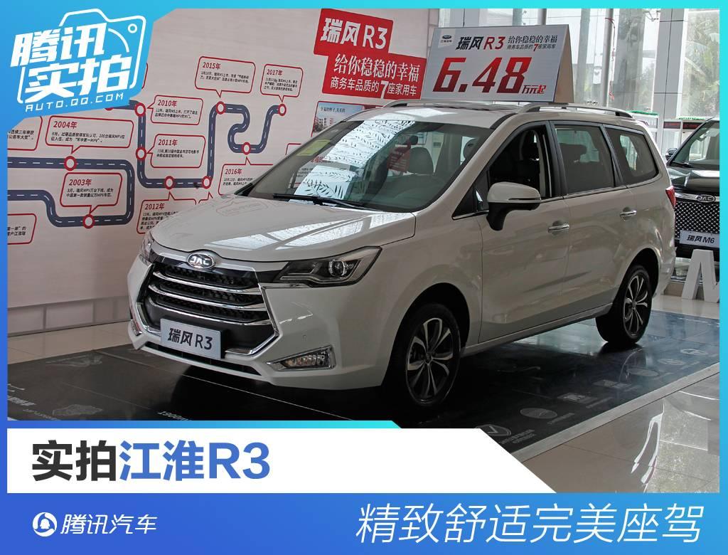 精致舒适完美座驾 腾讯汽车实拍江淮R3