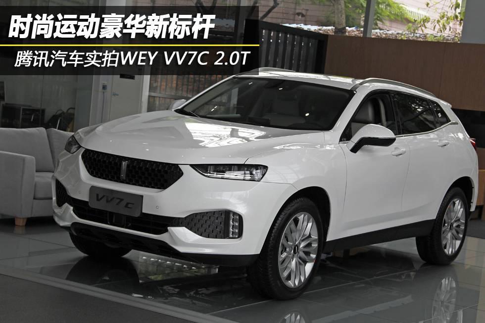 时尚运动豪华新标杆 腾讯汽车实拍WEY VV7C 2.0T