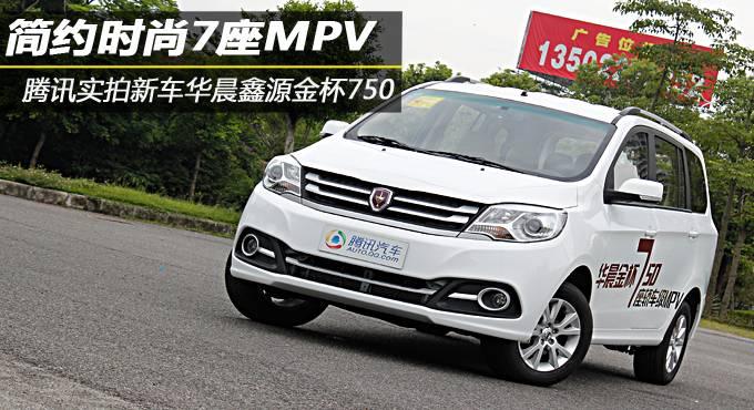 简约时尚7座MPV 腾讯实拍新车华晨金杯750