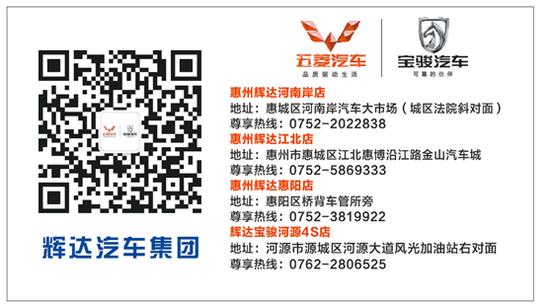 4月29日-5月1日河源辉达宝骏五一团车节,购车免居住证上牌