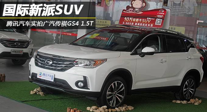 国际新派SUV 腾讯汽车实拍广汽传祺GS4 1.5T