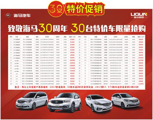 致敬海马汽车30周年 30台特价车限量抢购