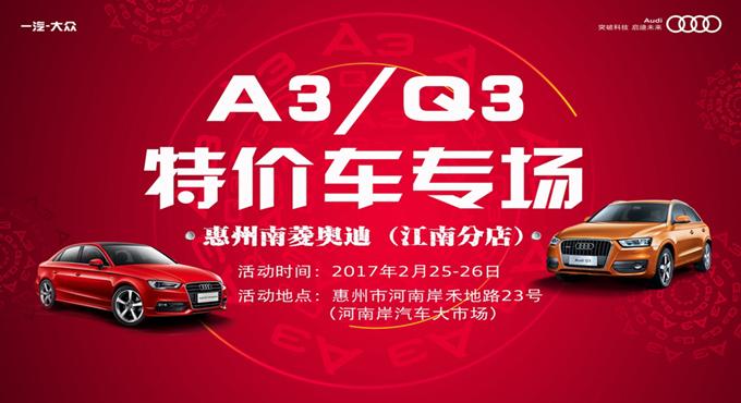 南菱奥迪江南店 A3/Q3特价车专场