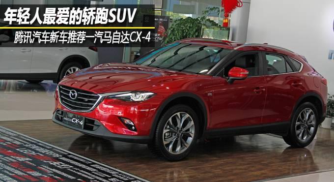 年轻人最爱的轿跑SUV 腾讯汽车推荐—马自达CX-4