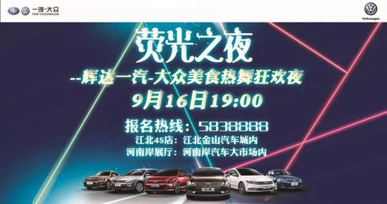 9月16日辉达一汽大众提前享十一车展价,报名开启中