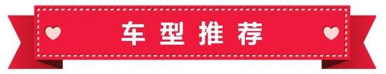 """【惠州润杰传祺】""""祺贺新年礼遇情人""""传祺全系车型促销专场"""