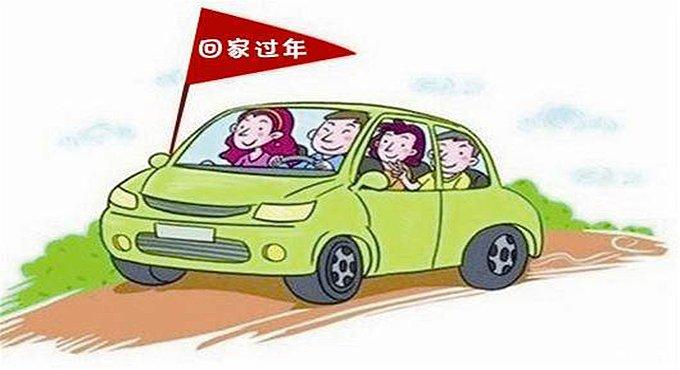 """""""春节开车走高速回家 不注意这些你就亏惨了!"""