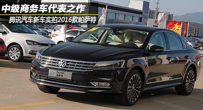中级商务车代表作 腾讯汽车新车实拍2016款帕萨特