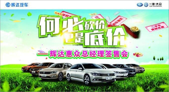 惠州一汽大众,全系车型优惠2.7万,必看