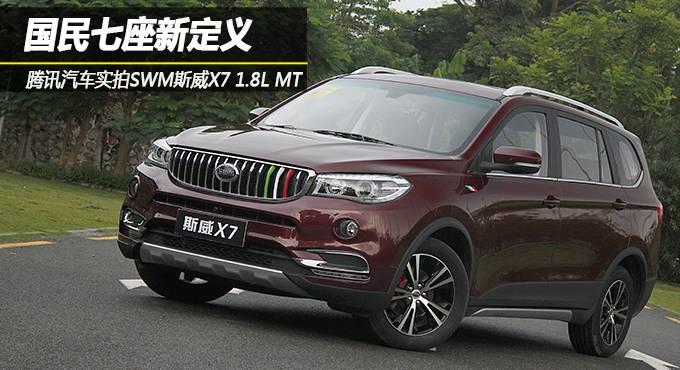 国民七座新定义 腾讯汽车实拍SWM斯威X7 1.8L