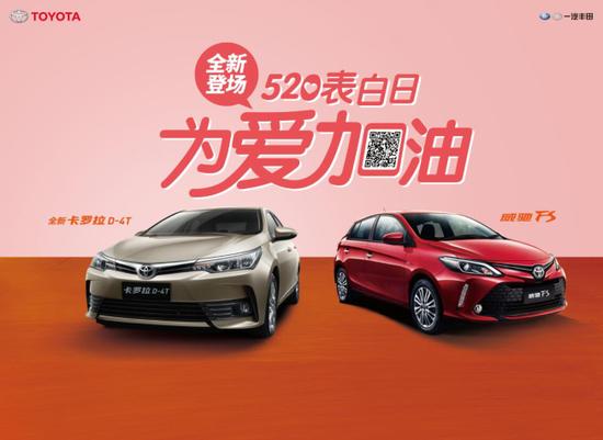 5月20日 信达丰田520表白日 团购会