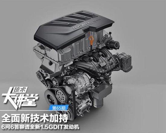 新技术加持全新1.5GDIT发动机面面观