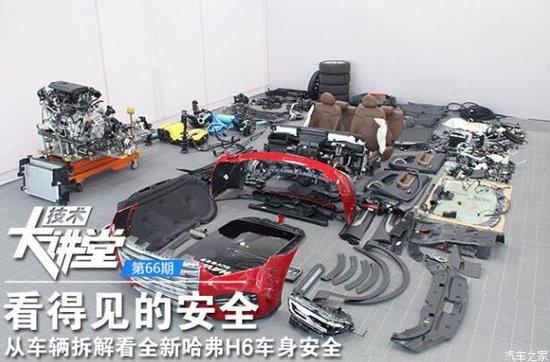 看得见的安全车辆拆解看全新H6车身安全