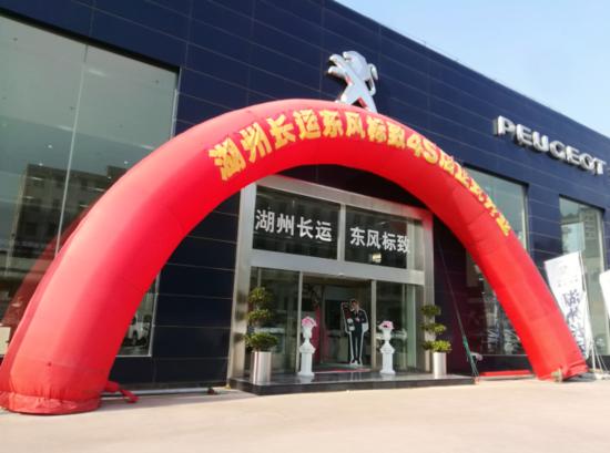 湖州长运瑞狮东风标致4S店 盛大开业