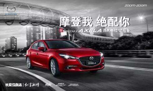 新Mazda3 Axela昂克赛拉—湖州鹿山驾校试驾会
