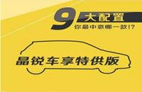 """""""车享版晶锐升级9项原厂配置,仅售8万元"""