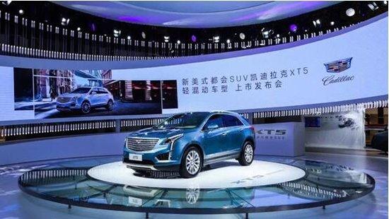 上汽通用汽车凯迪拉克品牌于2017成都车展宣布,凯迪拉克XT5轻混动车型正式上市
