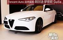 小情人 Tencent Auto 店内实拍 阿尔法·罗密欧 Guilia
