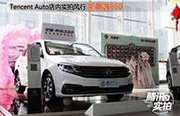 又一家用新选择 Tencent Auto店内实拍风行新景逸S50
