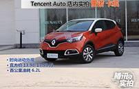 都市新宠 Tencent Auto店内实拍雷诺卡缤