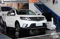要的是品质感 Tencent Auto店内实拍吉利远景SUV