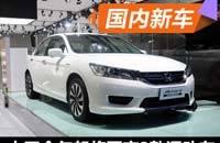 本田今年起将国产三款混动车 含雅阁混动等