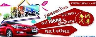 北京现代钜惠汽博会,全系畅享购车0利率