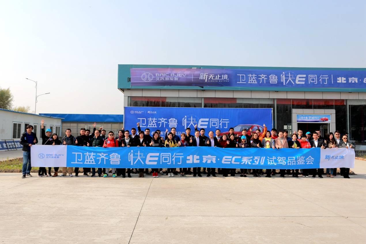卫蓝齐鲁 快E同行 北汽新能源举办北京 EC系列山东媒体试驾会