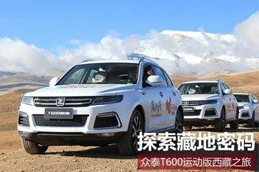 探索藏地密码 众泰T600运动版西藏之旅