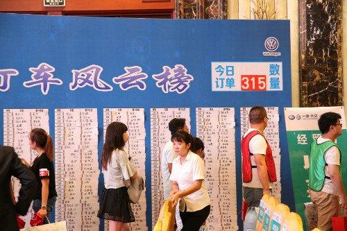 一汽大众 谁与争锋 潍坊站90分钟突破315台!